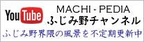 MACHI-PEDIAふじみ野Youtubeチャンネル