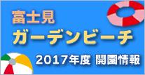 富士見ガーデンビーチ開園情報