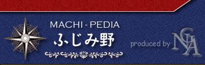 MACHI-PEDIA(マチペディア) ふじみ野 ~ふじみ野のすべてがわかる百科事典~