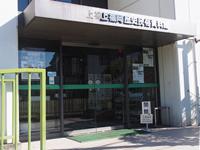 上福岡歴史民俗資料館