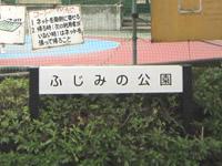 ふじみの公園