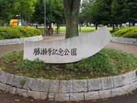 勝瀬原記念公園