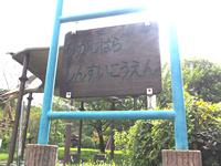 東原親水公園