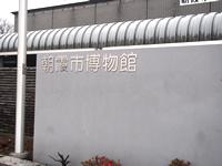 朝霞市博物館