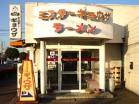 ミスターギョウザ 上福岡東店