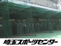 埼玉スポーツセンター バッティングセンター