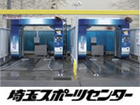 埼玉スポーツセンター 24時間コイン洗車場