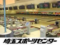 埼玉スポーツセンター ボウリング場