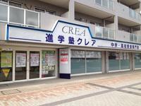 進学塾クレアふじみ野東口校