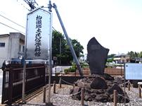 柳瀬民俗資料館