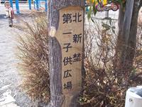 北新埜第一子供広場