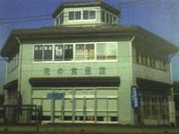 社会福祉法人 埼玉福祉事業協会