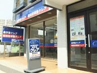 進学塾クレア鶴瀬校